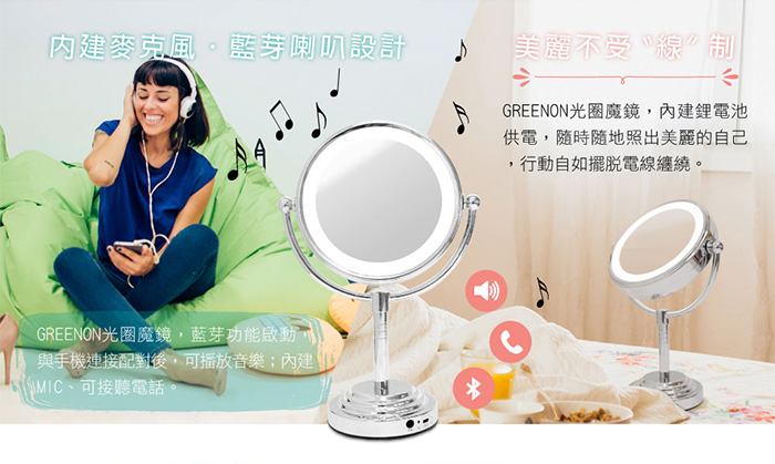 GREENON光圈魔鏡-藍芽喇叭-語音通話