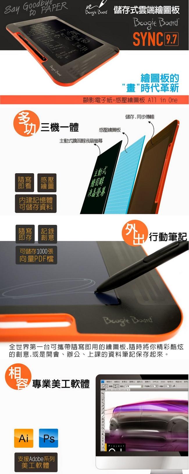 BoogieBoard-Sync-9.7吋儲存式雲端繪圖板